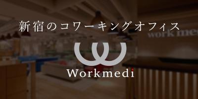 新宿のコワーキングオフィス Workmedi